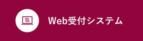WEB予約システムのご案内